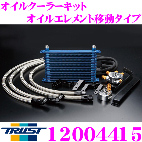 TRUST トラスト GReddy 12004415オイルクーラーキット オイルエレメント移動タイプセンターボルト:M20×P1.5 Oリングサイズ:62φホースフィッティング #10コア段数:13段/コアタイプ:NS1310G