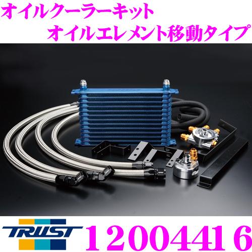 TRUST トラスト GReddy 12004416オイルクーラーキット オイルエレメント移動タイプセンターボルト:M20×P1.5 Oリングサイズ:62φホースフィッティング #10コア段数:16段/コアタイプ:NS1610G
