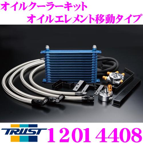 TRUST トラスト GReddy 12014408 オイルクーラーキット オイルエレメント移動タイプ トヨタ JZX90 マークII専用 センターボルト:3/4-16UNF コア段数:13段/コアタイプ:NS1310G