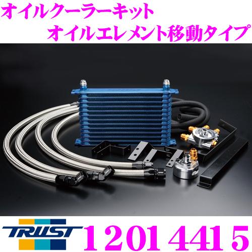 TRUST トラスト GReddy 12014415 オイルクーラーキット オイルエレメント移動タイプ トヨタ JZS161 アリスト専用 センターボルト:3/4-16UNF コア段数:13段/コアタイプ:NS1310G