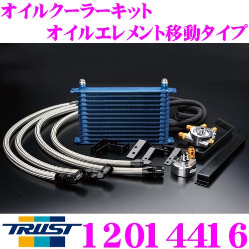 TRUST トラスト GReddy 12014416オイルクーラーキット オイルエレメント移動タイプトヨタ JZX100 マークII専用センターボルト:3/4-16UNF コア段数:13段/コアタイプ:NS1310G
