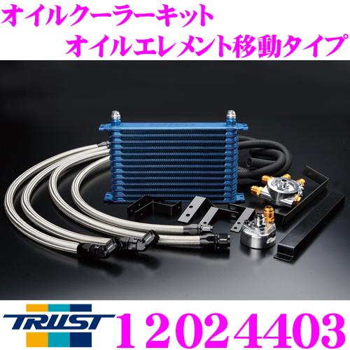 TRUST トラスト GReddy 12024403オイルクーラーキット オイルエレメント移動タイプ日産 PS13 シルビア専用センターボルト:3/4-16UNF コア段数:13段/コアタイプ:NS1310G