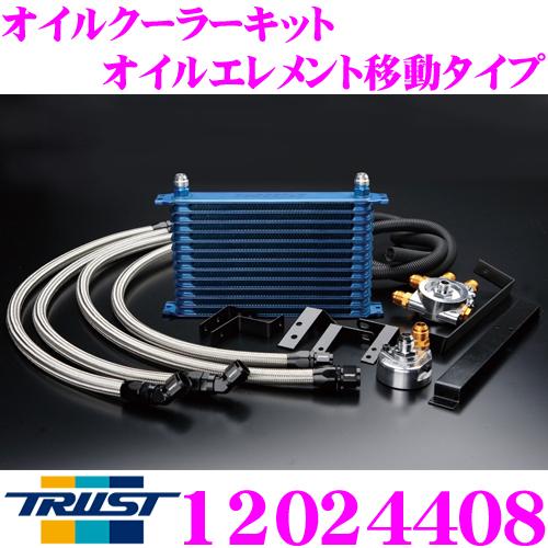 TRUST トラスト GReddy 12024408オイルクーラーキット オイルエレメント移動タイプ日産 S14 S15 シルビア専用センターボルト:M20×P1.5 コア段数:16段/コアタイプ:NS1610G