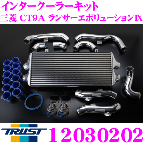 TRUST トラスト GReddy 12030202インタークーラーキット三菱 CT9A ランサーエボリューションIX用コアタイプ:TYPE24F H284/L600/W66
