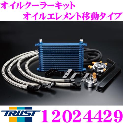 TRUST トラスト GReddy 12024429オイルクーラーキット オイルエレメント移動タイプ日産 BNR34 スカイラインGT-R専用センターボルト:3/4-16UNF コア段数:10段/コアタイプ:NS1010G