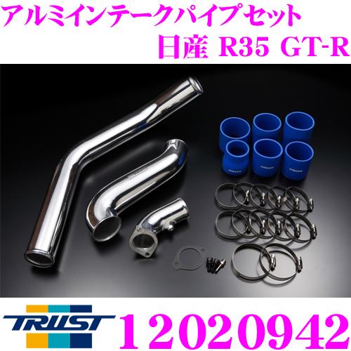トラスト GReddy インタークーラー 12020942アルミインテークパイプセット日産 R35 GT-R用
