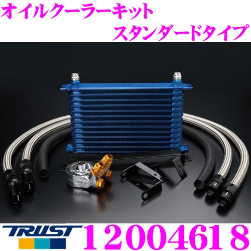 TRUST トラスト GReddy 12004618 オイルクーラーキット スタンダードタイプ汎用 センターボルト:3/4-16UNF コア段数:12段/コアタイプ:GR1208G ホースフィッティング:#8
