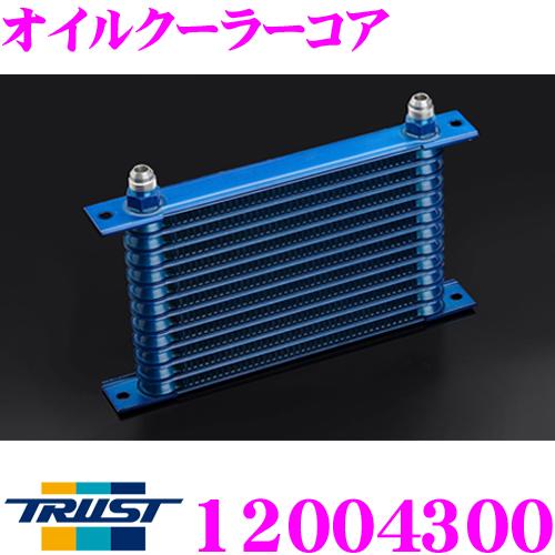 TRUST トラスト GReddy 12004300 オイルクーラーコア コア品番:NS1010G/コア段数:10段 フィッティングサイズ #10