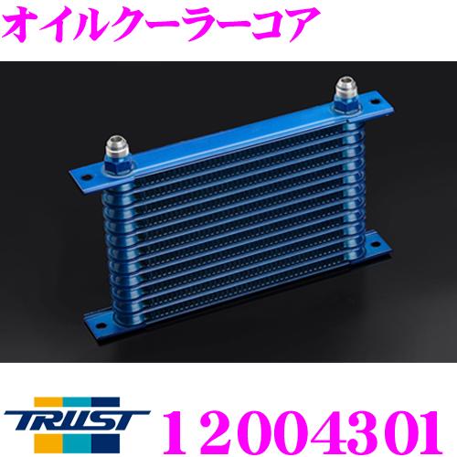 TRUST トラスト GReddy 12004301 オイルクーラーコア コア品番:NS1310G/コア段数:13段 フィッティングサイズ #10