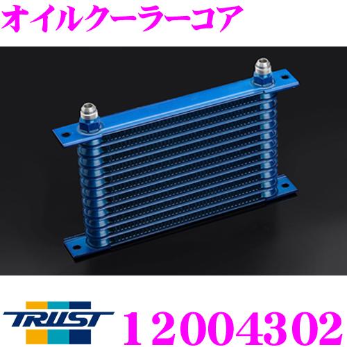 TRUST トラスト GReddy 12004302オイルクーラーコアコア品番:NS1610G/コア段数:16段フィッティングサイズ #10