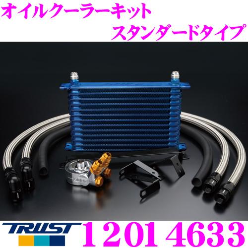 TRUST トラスト GReddy 12014633 オイルクーラーキット スタンダードタイプ トヨタ ZN6 86専用 センターボルト:M20×P1.5 コア段数:10段/コアタイプ:NC1010G