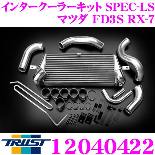 TRUST トラスト GReddy 12040422インタークーラーキット SPEC-LSマツダ FD3S RX-7用コアタイプ:TYPE24E H284/L600/W66