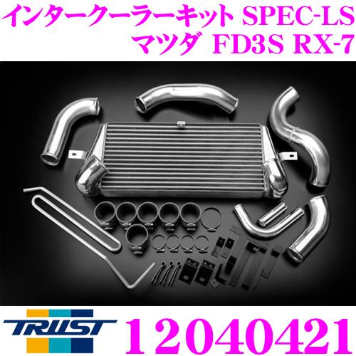 TRUST トラスト GReddy 12040421インタークーラーキット SPEC-LSマツダ FD3S RX-7用コアタイプ:TYPE24E H280/L600/W76