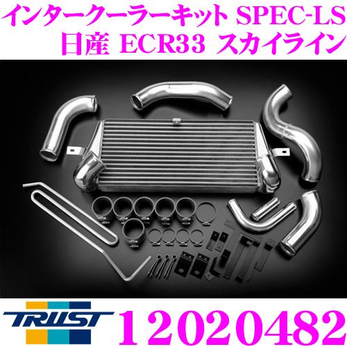 TRUST トラスト GReddy 12020482インタークーラーキット SPEC-LS日産 ECR33 スカイライン用コアタイプ:TYPE24E H284/L600/W66