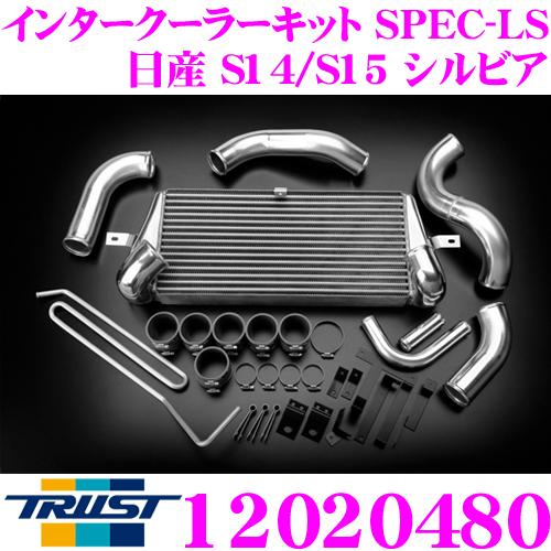 TRUST トラスト GReddy 12020480インタークーラーキット SPEC-LS 日産 S14/S15 シルビア用 コアタイプ:TYPE24E H284/L600/W66