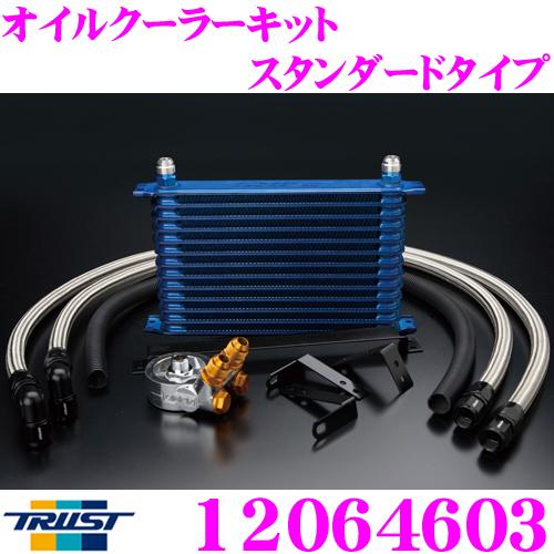 TRUST トラスト GReddy 12064603オイルクーラーキット スタンダードタイプスバル GC8 インプレッサ専用センターボルト:M20×P1.5 コア段数:13段/コアタイプ:NS1310G