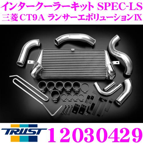 TRUST トラスト GReddy 12030429インタークーラーキット SPEC-LS三菱 CT9A ランサーエボリューションIX用コアタイプ:TYPE24E H284/L600/W66