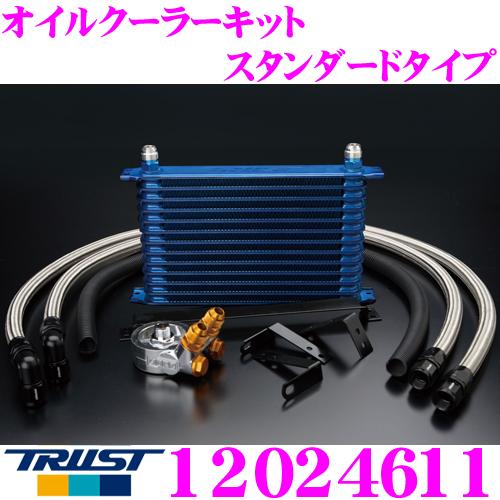 TRUST トラスト GReddy 12024611オイルクーラーキット スタンダードタイプ日産 S14/S15 シルビア専用センターボルト:M20×P1.5 コア段数:16段/コアタイプ: NS1610G