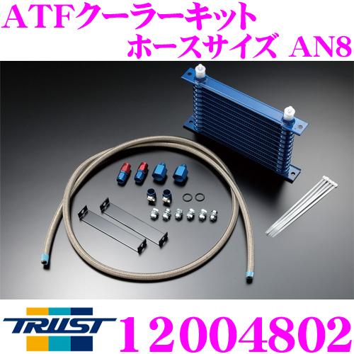 TRUST トラスト GReddy 12004802ATFクーラーキットホースサイズ:AN8