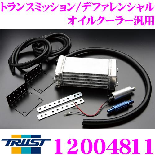TRUST トラスト GReddy 12004811トランスミッション デファレンシャルオイルクーラー汎用