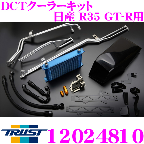 TRUST トラスト GReddy 12024810DCTクーラーキット日産 R35(H19/12~H22/10) GT-R用 コア:NS1310G