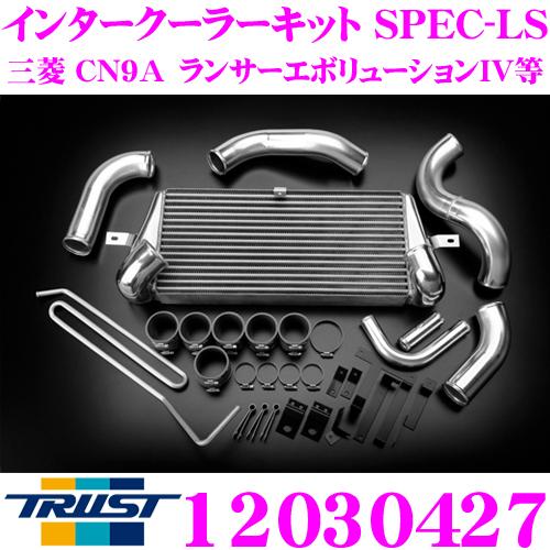 TRUST トラスト GReddy 12030427インタークーラーキット SPEC-LS 三菱 CN9A ランサーエボリューションIX用等 コアタイプ:TYPE24E H284/L600/W66