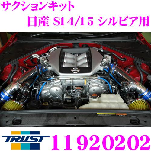 TRUST トラスト エアクリーナー 11920202GReddy サクションキット日産 S14/S15 シルビア エアフロレス専用
