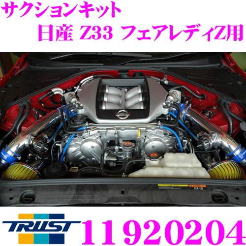 TRUST トラスト エアクリーナー 11920204 GReddy サクションキット 日産 Z33 フェアレディZ用