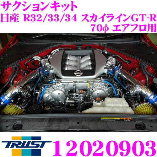 TRUST トラスト エアクリーナー 12020903GReddy サクションキット日産 R32/R33/R34 スカイラインGT-R/70φ エアフロ用