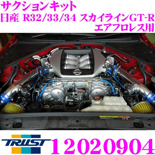 TRUST トラスト エアクリーナー 12020904 GReddy サクションキット 日産 R32/R33/R34 スカイラインGT-R/エアフロレス用