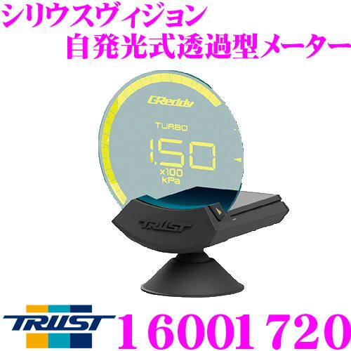 TRUST トラスト GReddy シリウスヴィジョンメーター 16001720 自発光式透過型メーター