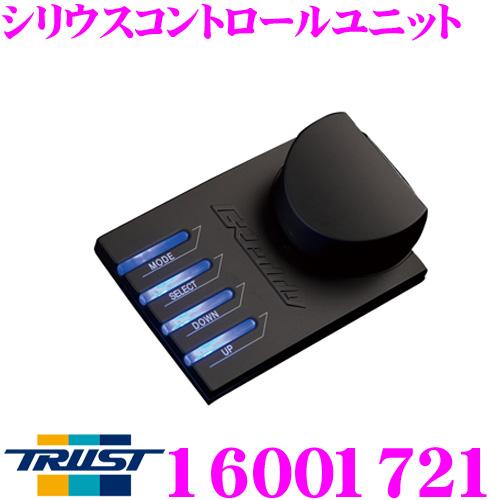 TRUST トラスト GReddy シリウスコントロールユニット 16001721