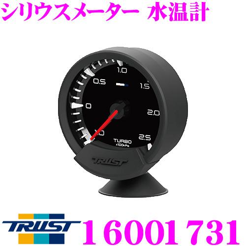 TRUST トラスト GReddy 16001731 sirius meter(シリウスメーター)水温計