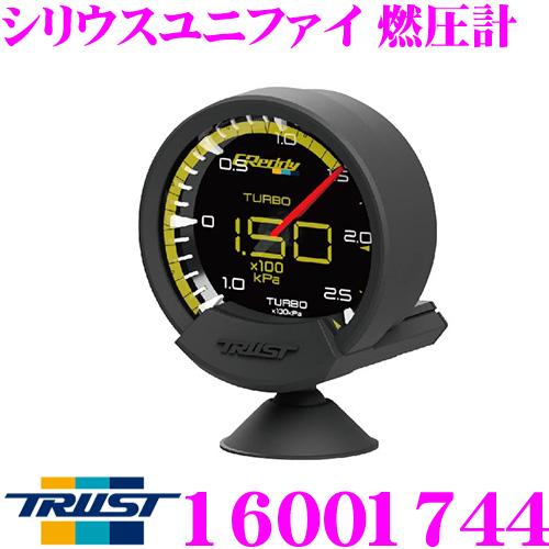 TRUST トラスト GReddy 16001744 sirius unify(シリウスユニファイ)燃圧計