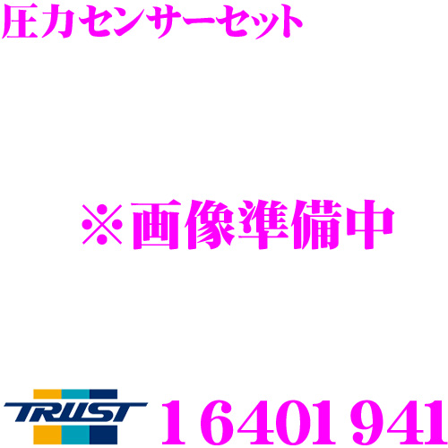 TRUST トラスト GReddy 16401941 圧力センサーキット