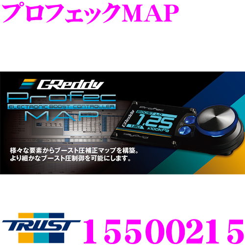 TRUST トラスト GReddy 15500215 プロフェックMAP