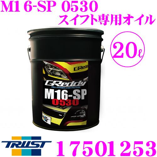 トラスト GReddy エンジンオイル 17501253 M16-SP 0530 200Lスズキ スイフト専用オイル