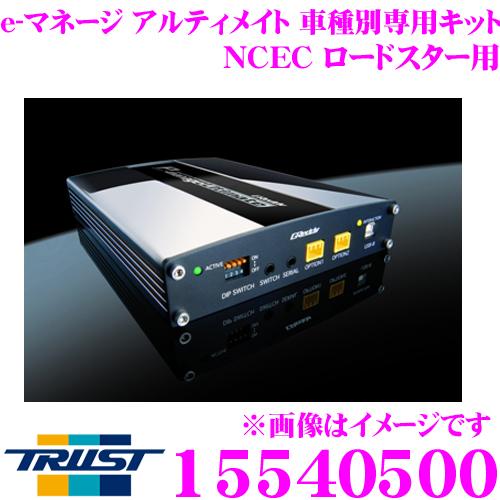 TRUST トラスト GReddy 15540500e-マネージ アルティメイト 車種別専用キット サブコントローラーマツダ NCEC ロードスター用