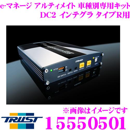 TRUST トラスト GReddy 15550501e-マネージ アルティメイト 車種別専用キット サブコントローラーホンダ DC2 インテグラ タイプR用
