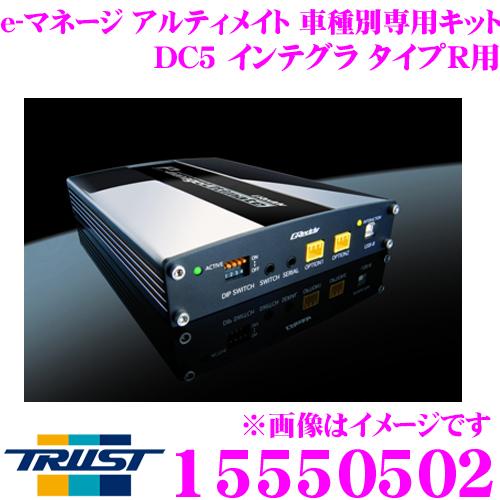 TRUST トラスト GReddy 15550502e-マネージ アルティメイト 車種別専用キット サブコントローラーホンダ DC5 インテグラ タイプR用
