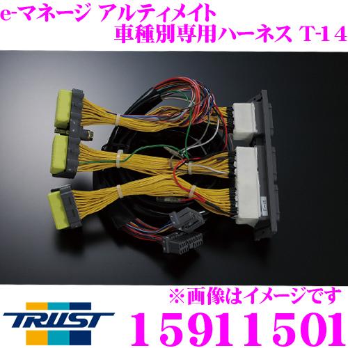 TRUST トラスト GReddy 15911501e-マネージ アルティメイト 車種別専用ハーネス T-14トヨタ 10系 アルテッツア用