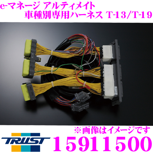 TRUST トラスト GReddy 15911500e-マネージ アルティメイト 車種別専用ハーネス T-13/T-19トヨタ 90系 マークII等用