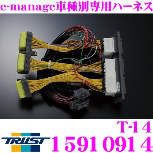 TRUST トラスト GReddy E-MANAGE 15910914 T-14 e-マネージ車種別専用ハーネス(2.5m) トヨタ SXE10 アルテッツァ用