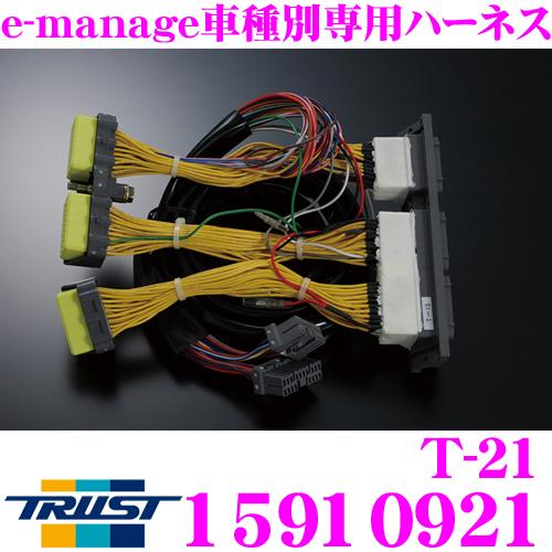 TRUST トラスト GReddy E-MANAGE 15910921 T-21 e-マネージ車種別専用ハーネス トヨタ ZNE10G ウィッシュ / ACU30 ハリアー等用
