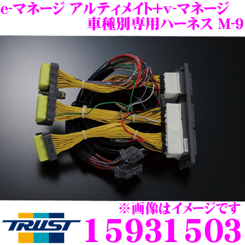 TRUST トラスト GReddy 15931503e-マネージ アルティメイト+v-マネージ 車種別専用ハーネス M-9ミツビシ CT9A ランサーエボリューションIX用