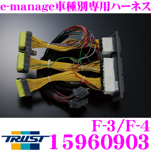 Harness Subaru GC8/GF8 IMPREZA /SF5 Forrester use for exclusive use of the  TRUST trust GReddy E-MANAGE 15960903 F-3/F-4 e- マネージ car model