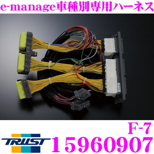 TRUST トラスト GReddy E-MANAGE 15960907 F-7 e-マネージ車種別専用ハーネス スバル BH5/BE5 レガシィ / SG5 フォレスター用