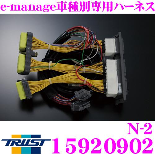 TRUST トラスト GReddy E-MANAGE 15920902 N-2 e-マネージ車種別専用ハーネス 日産 S14 シルビア用