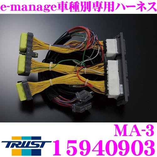 TRUST トラスト GReddy E-MANAGE 15940903 MA-3 e-マネージ車種別専用ハーネス マツダ FD3S(I / II / III型) RX-7用