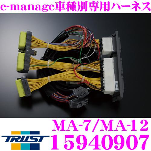 TRUST トラスト GReddy E-MANAGE 15940907 MA-7 / MA-12 e-マネージ車種別専用ハーネス マツダ NA8C / NA6CE ロードスター用